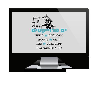 לוגו ים פרויקטים