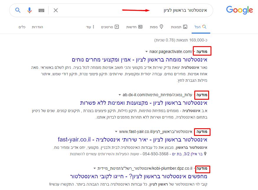 קידום ממומן בגוגל אדס מודעות של רשת החיפוש