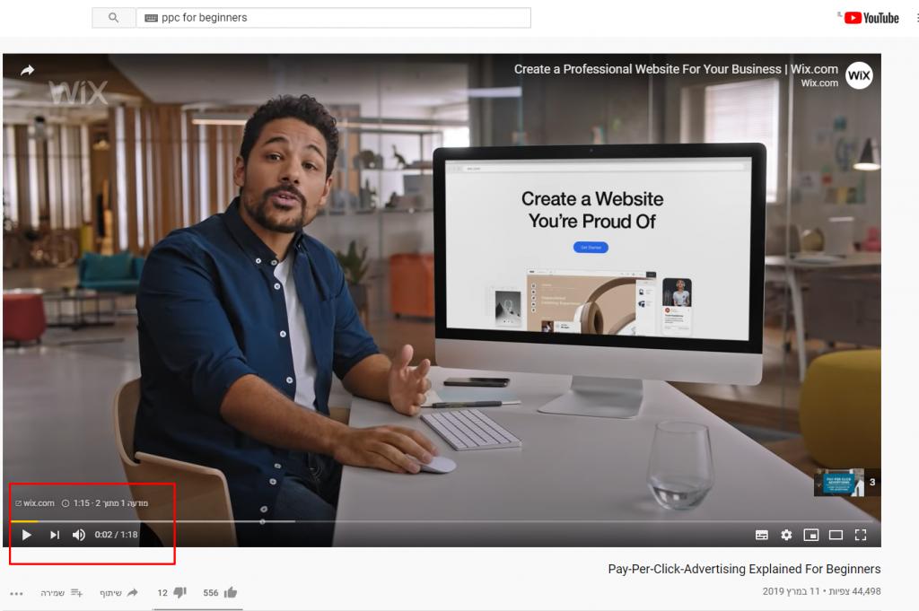 צילום מסך מתוך פרסום ממומן בגוגל אדס קמפיין וידאו