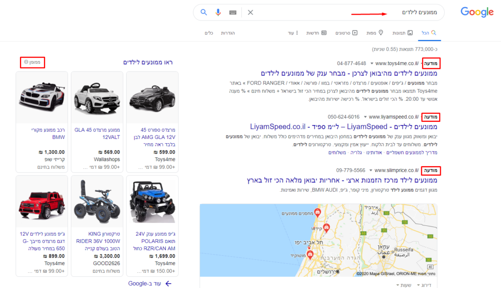 צילום מסך מתוך קידום ממומן בגוגל לעסקים