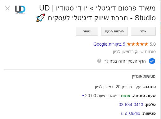 צילום מסך מתוך גוגל לעסקים לקידום אתרים אורגני בגוגל