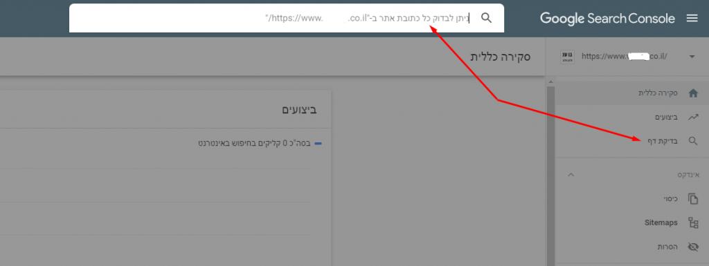צילוך מסך מתוך צ'ק ליסט קידום אתרים לשליחת עמוד לסריקה ידנית